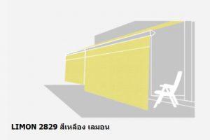 ผ้าอะคริลิค สีเหลือง เลมอน